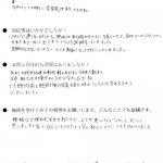 産後の腰痛、反り腰、股関節痛を改善した東京都国分寺市26歳女性の感想