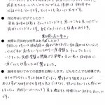 産後の骨盤矯正で来院した町田市木曽西35歳女性の感想