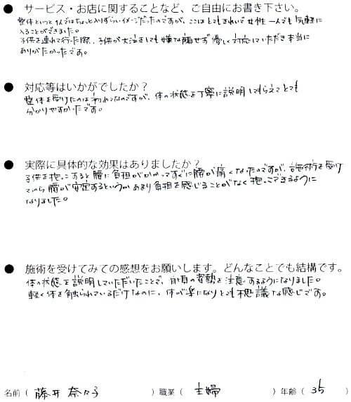 fujiinanakosan