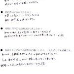 肩こり、首こり、めまい、自律神経症状を改善した相模原市田名塩田32歳男性の感想