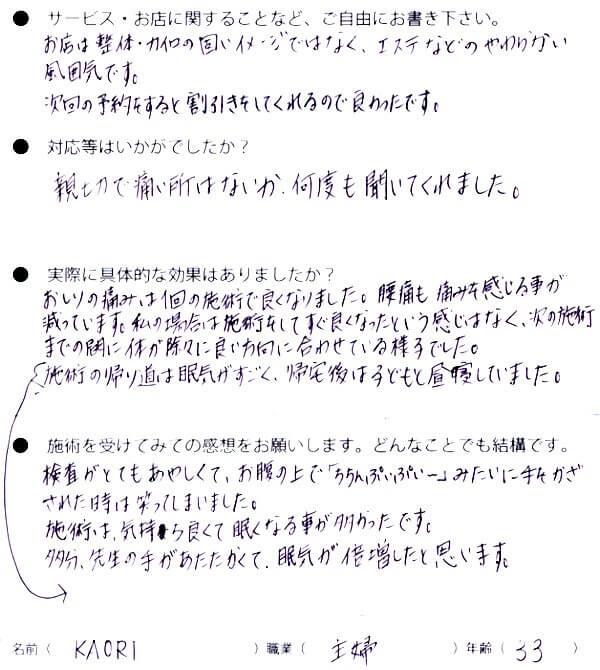 iwakaorisan20150213