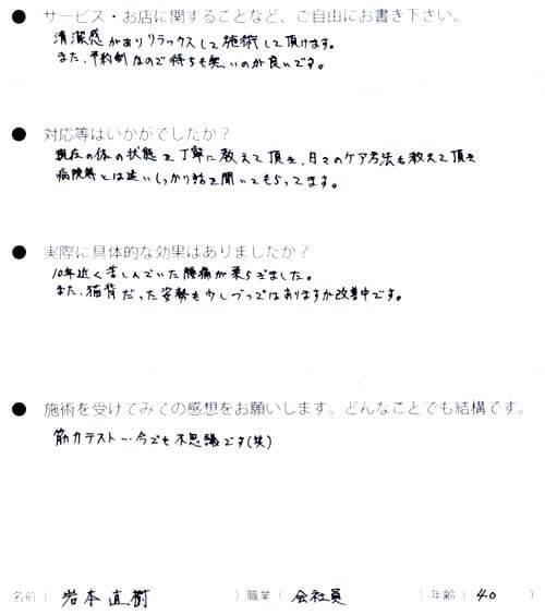 iwamotonaokisan