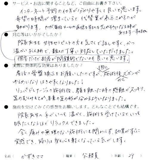 kazukimamamonden