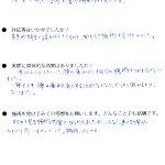 反り腰、腰痛を改善した川崎市麻生区23歳女性の感想