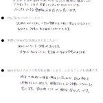 肩こり、首こり、自律神経症状を改善した愛川町中津37歳男性の感想