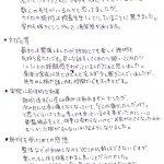 産後の右足の痛みを改善した町田市本町田24歳女性の感想