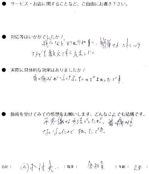 okamotoyoshiesan