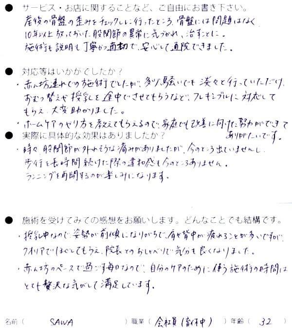 shikasawasan