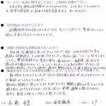 繰り返すギックリ腰、多数の自律神経障害を改善した町田市小山田桜台59歳女性の感想