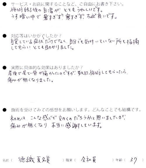 tokuori