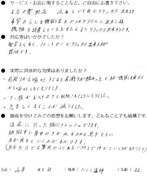yamamotohitomi