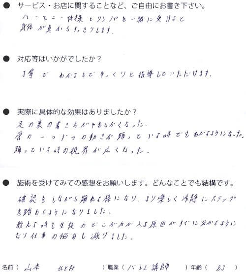 yamamotohitomi2