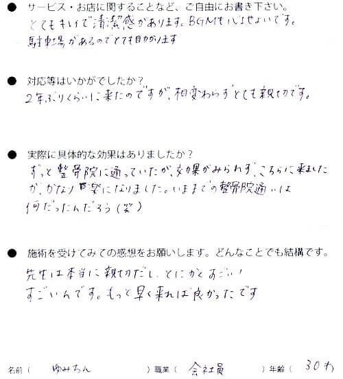 yumichin2