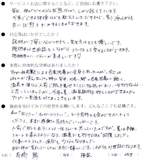 takahashimai2