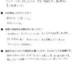腰痛、背中の痛みを改善した町田市能ヶ谷37歳女性の感想