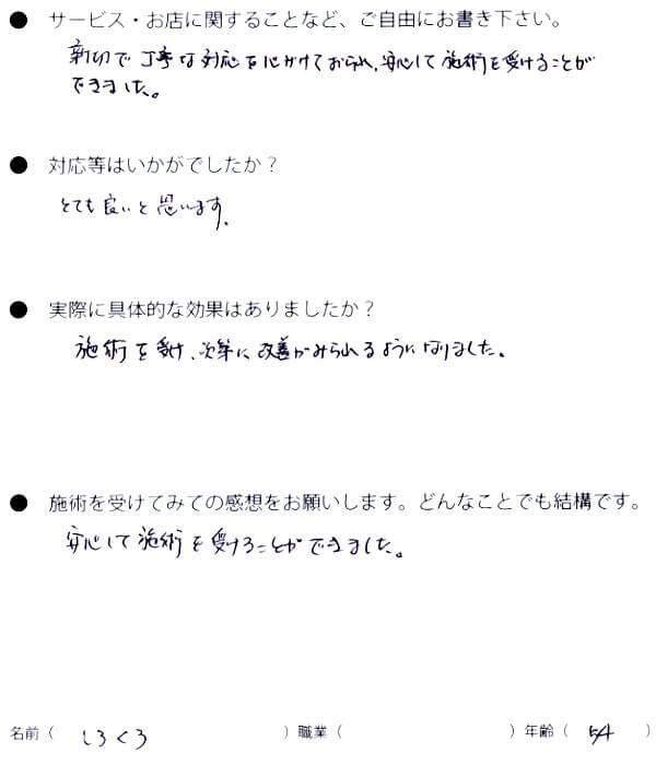 shirokurosan