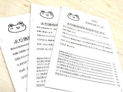 骨盤矯正 オリジナル小冊子 整体 カイロ 町田 相模原