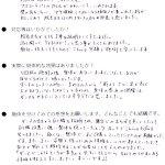 反り腰、ダンスパフォーマンスを改善した横浜市青葉区17歳女性の感想