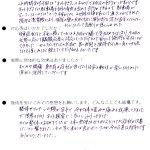 腰痛、巻き肩、むくみで来院した町田市本町田50歳女性の感想